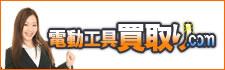 電動工具買取り.com