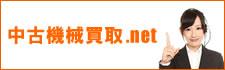 中古機械買取.net